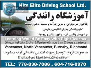 آموزشگاه رانندگیKits Elite Driving School