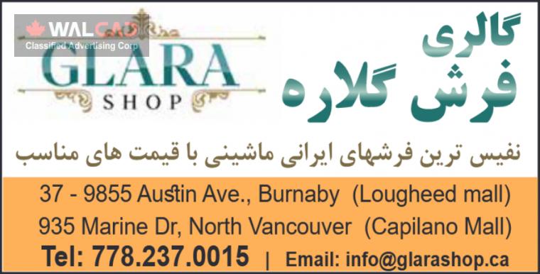 گالری فرش گلاره شعبه North Vancouver