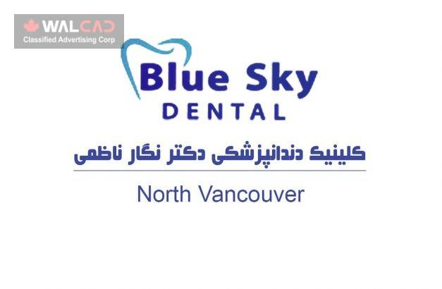 کلینیک دندان پزشکی  Blue Sky Dental Clinic in North Vancouver