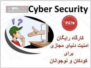 آموزش رایگان امنیت سایبری برای کودکان