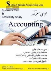 خدمات مالی اشخاص و شرکتها