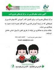 استخدام معلم فارسی در موسسه ادب