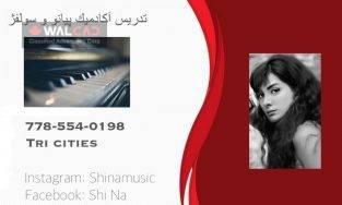 موسیقی پیانو سلفژ