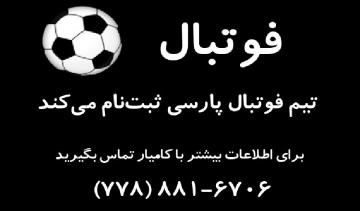 باشگاه فوتبال تیم فوتبال – پارسی