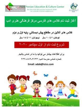 موسسه فرهنگی هنری ادب .زبان فارسی و امور هنری