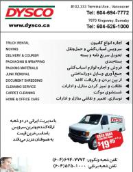 خدمات حمل و نقل و اسباب کشیDYSCO اثاثیه