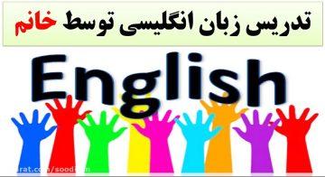 آموزش و تدریس زبان انگلیسی