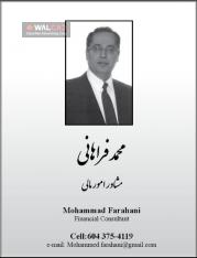 مشاور امور مالی – محمد فراهانی