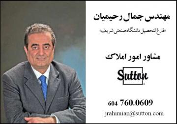 مشاور املاک و متخصص وام مسکن – جمال رحیمیان