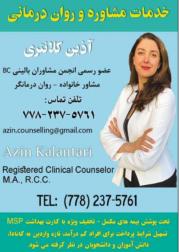 خدمات مشاوره و روان درمانی – مشاور خانواده
