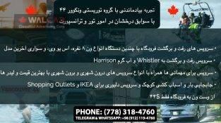 حمل و نقل مسافر و بار اثاثیه و اسباب کشی سرویس درون شهری- علی