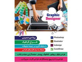 طراح گرافیک – بیتا میر حسینی