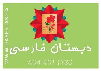 آموزش زبان فارسی – دبستان فارسی