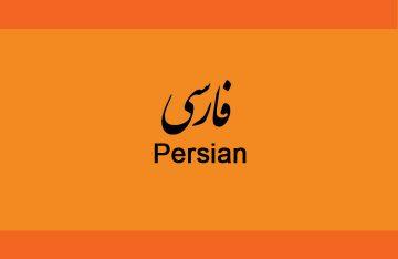 آموزش زبان فارسی – شهین یادگاری