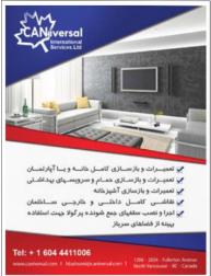 تعمیرات و بازسازی خانه