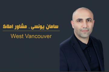 مشاور املاک – سامان یوسفی