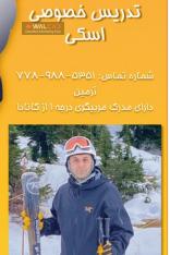 تدریس خصوصی اسکی – آرمین
