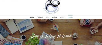 انجمن فرهنگی ایرانیان ترای سیتی