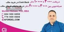 خرید و فروش ملک محسن بابایی
