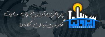 رسانه فارسی زبان ایرونیا وب سایت