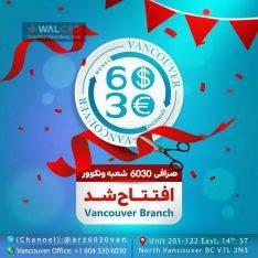 خدمات ارزی و مالی 6030شعبه 2