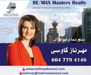 مشاور املاک مهرناز کاووسی