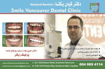 دندانپزشک عمومی – دکتر کیان یکتا