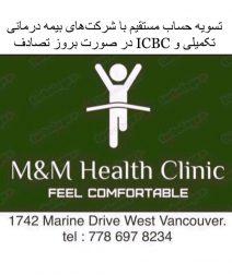 کلینیک سلامتی M&M