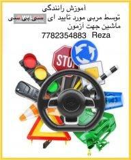 آموزش رانندگی مربی ICBC