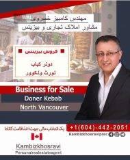 فروش بیزینس دونر کباب در نورث