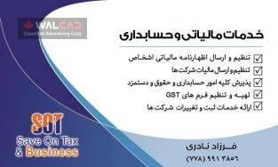 خدمات مالیاتی حسابداری