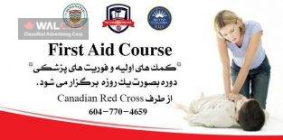 آموزش کمک های اولیه و CPR