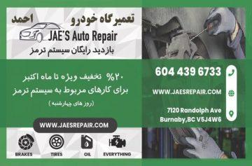 مکانیکی و تعمیرگاه خودرو احمد