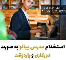 استخدام مدرس پیانو به صورت دورکاری و پاره وقت