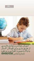 آموزش فارسی از طریق بازی با کودکان