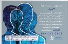 روانشناس و مشاوره