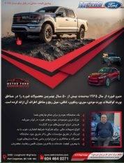 نمایشگاه اتومبیل فورد(انواع فورد)