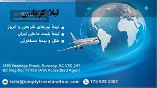 آژانس مسافرتیsimply travel