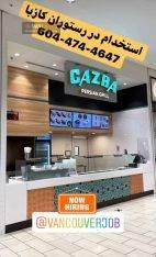 استخدام در رستوران کازبا